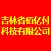 吉林省佰亿付科技有限公司