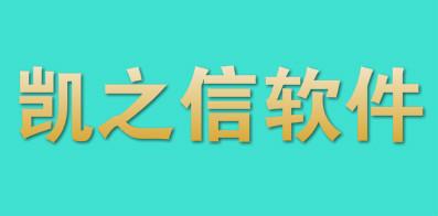 吉林省凯之信软件有限公司
