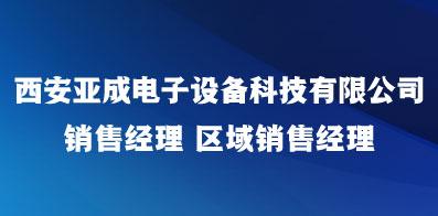 西安亚成电子设备科技有限公司