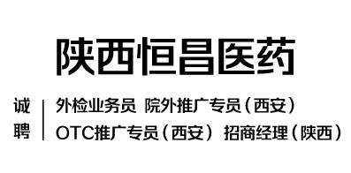 陕西恒昌医药有限公司