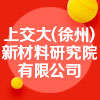 上交大(徐州)新材料研究院有限公司