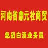 河南省鼎元社商贸有限公司