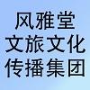 四川风雅堂文旅文化传播集团有限公司