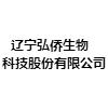 辽宁弘侨生物科技股份有限公司