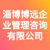 淄博博远企业管理咨询有限公司