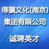 得骥文化(南京)集团有限公司