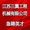 江苏三翼工程机械有限公司