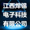 江西焊锡电子科技有限公司