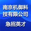 南京机御科技有限公司