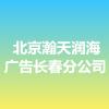 北京瀚天润海广告有限公司长春分公司