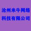 沧州米牛网络科技有限公司