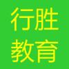 长春市行胜教育信息咨询有限公司