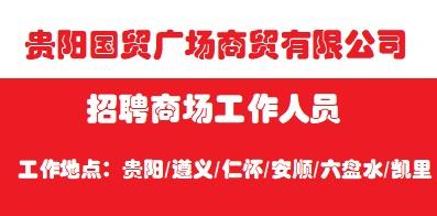 贵阳国贸广场商贸有限公司