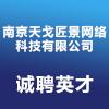 南京天戈匠景网络科技有限公司