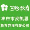 枣庄市麦凯思教育咨询有限公司