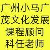 广州市小马广茂文化发展有限公司