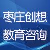 枣庄创想教育咨询有限公司