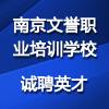 南京文誉职业培训学校