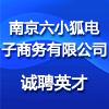 南京六小狐电子商务有限公司