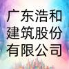 广东浩和建筑股份有限公司