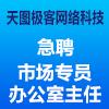 广州天图极客网络科技有限公司