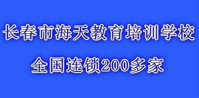 长春市海天教育培训学校