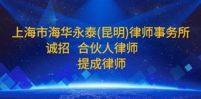 上海市海华永泰(昆明)律师事务所