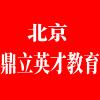 北京鼎立英才教育咨询有限公司长春分公司