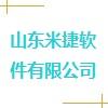 山东米捷软件有限公司