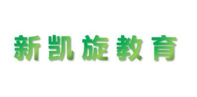 长春市新凯旋教育培训学校