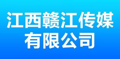 江西赣江传媒有限公司