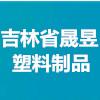 吉林省晟昱塑料制品有限公司
