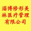 淄博修形美林医疗管理有限公司