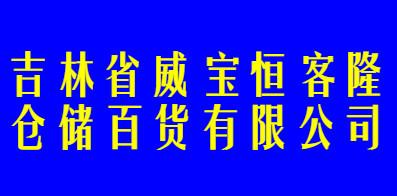 吉林省威宝恒客隆仓储百货有限公司