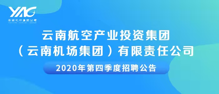 https://special.zhaopin.com/Flying/Society/20201114/22703191_09530620_ZL68537/index.html