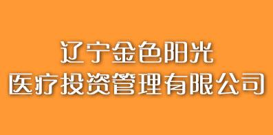 辽宁金色阳光医疗投资管理有限公司