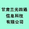 甘肃兰光四通信息科技有限公司