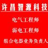 许昌智源科技有限公司