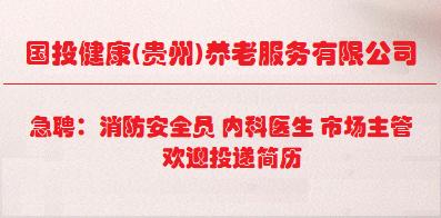 国投健康(贵州)养老服务有限公司