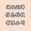 湖北运涛信息科技有限公司