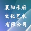 襄阳乐府文化艺术有限公司
