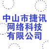 中山市捷讯网络科技有限公司