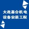 大连嘉合机电设备安装工程有限公司