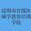 昆明市官渡区硕学教育培训学校有限公司