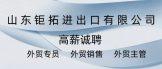 https://company.zhaopin.com/CZL1248694710.htm