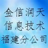 北京金信润天信息技术股份有限公司福建分公司