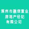 涿州市融信置业房地产经纪有限公司