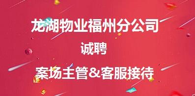 龙湖物业服务集团有限公司福州分公司