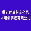 保定叶瑞财文化艺术培训学校有限公司
