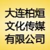 大连柏烜文化传媒有限公司